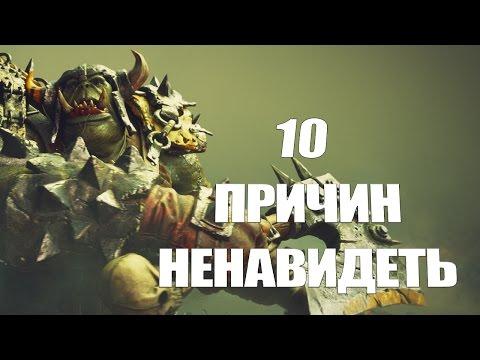 10 причин ненавидеть