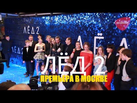Премьера фильма Лёд 2 в Москве.