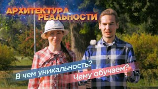 Артур Разумов и Наталья Голубева об \Архитектуре Реальности\