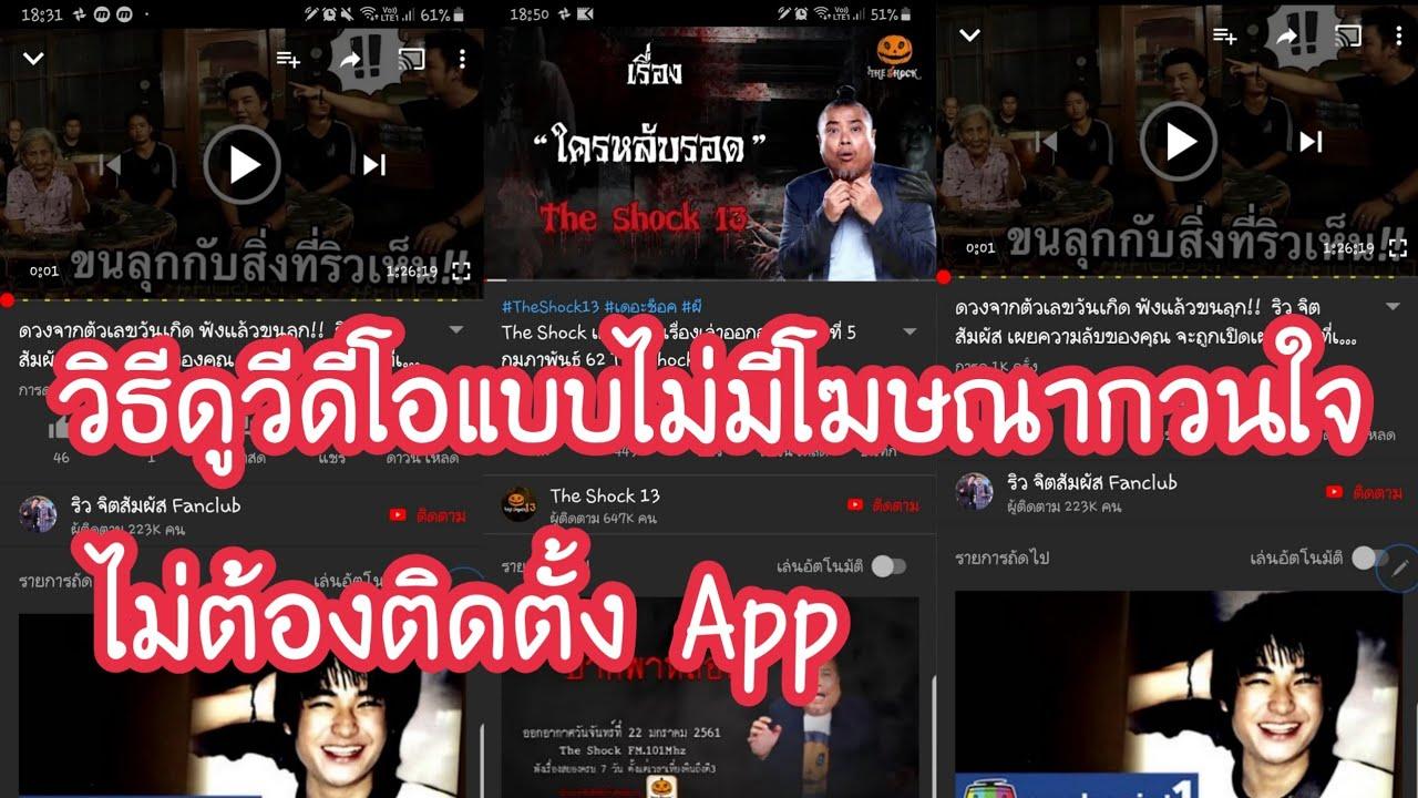 วิธีดูวีดีโอโดยไม่มีโฆษณากวนใจ ไม่ต้องติดตั้ง App ง่ายมาก ได้ผลจริง