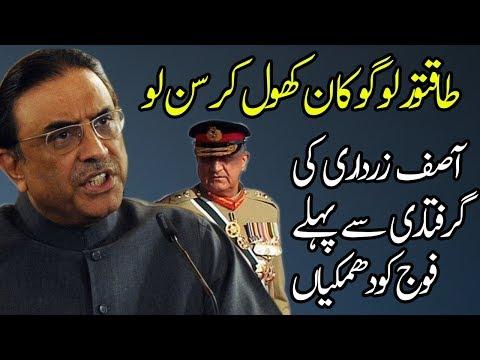 Asif Zardari is