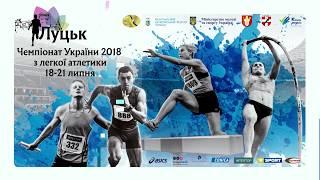 Анонс чемпіонату України-2018 з легкої атлетики