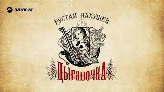 Рустам Нахушев - Цыганочка | Премьера трека 2019