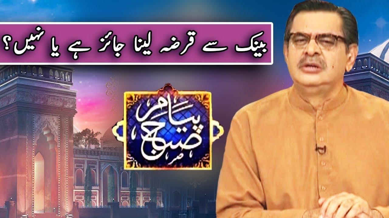 Peyam e Subh With Aneeq Ahmed | 5 October 2019 | Dunya News