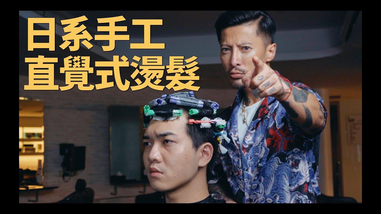 日系潮流雜誌常出現的空靈感男生捲髮?!日本與韓國燙髮差異在哪?|KEN桑の美髮小教室