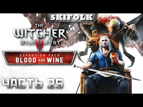 💀THE WITCHER 3 [MAX СЛОЖНОСТЬ #25] ► ВИНО И ВАМПИРЫ ► ПОЛНОЕ ПРОХОЖДЕНИЕ thumbnail