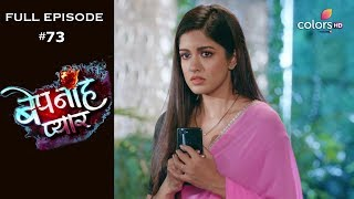 Bepanah Pyaar - 11th September 2019 - बेपनाह प्यार - Full Episode