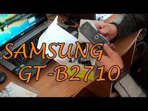 Анбоксинг и обзор: Samsung GT-B2710 (рабочая звонилка)