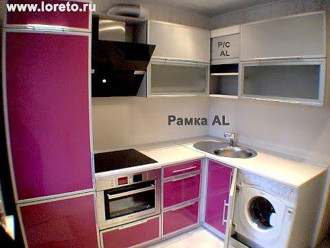 Мини кухни для малогабаритных квартир фото и цены
