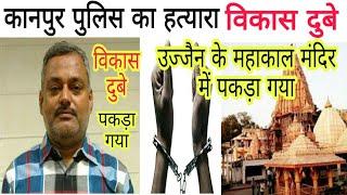 विकास दुबे पकड़ा गया, कानपुर पुलिस का हत्यारा । Vikas Dubey pakada gaya