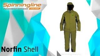 Костюм для рыбалки Norfin Shell(Купить костюм для рыбалки Norfin Shell https://spinningline.ru/norfin-shell-c-846_3211_38412_38414_71004.html Костюм для рыбалки Norfin Shell ..., 2016-10-05T08:21:58.000Z)