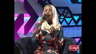 غصن الرياض | إنصاف فتحي اغاني و اغاني 2020