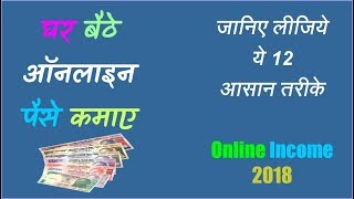Earn Online : Online Paise Kaise Kamaye 2018 | How to Make Money Online in Hindi 2018