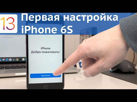 Начальная настройка IPhone 6S / IOS 13
