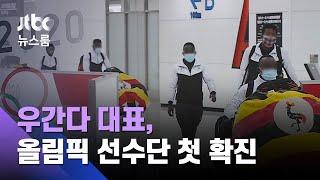백신 맞고 일본 입국한 우간다 선수, '첫 양성' 판정 / JTBC 뉴스룸