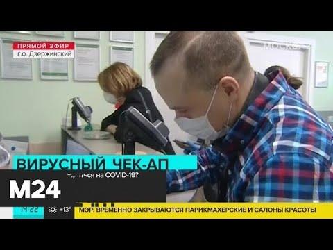 Тесты на коронавирус начали проводить в частных лабораториях - Москва 24