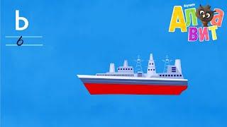 АЛФАВИТ - Буквы Ъ, Ы, Ь - Обучающие мультики - Азбука для детей