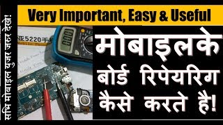 How to find fault in mobile phone board by tracing its circuit with multimeter and repairing  