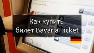 видео Бавария достопримечательности: Достопримечательности Мюнхена