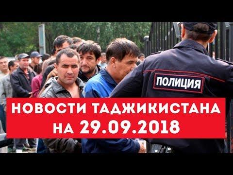 Новости Таджикистана и Центральной Азии на 29.09.2018