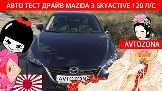 Авто тест драйв Mazda 3 skyactive 120 л/с