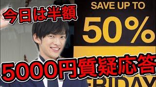 50%オフ質疑応答〜5000円で質問にサクッと答えます