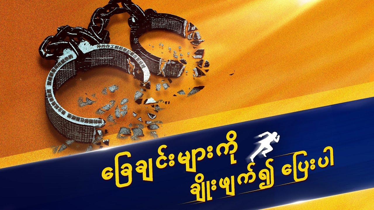 (ခြေချင်းများကိုချိုးဖျက်၍ ပြေးပါ) | The Lord Jesus Is My Strength