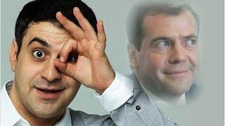 Было время когда Мартиросян не брезговал танцевать с Медведевым (Кто это?).