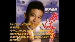 「あばよ!」に苦悩していた柳沢慎吾、ある大物俳優の言葉に救われる!? ...