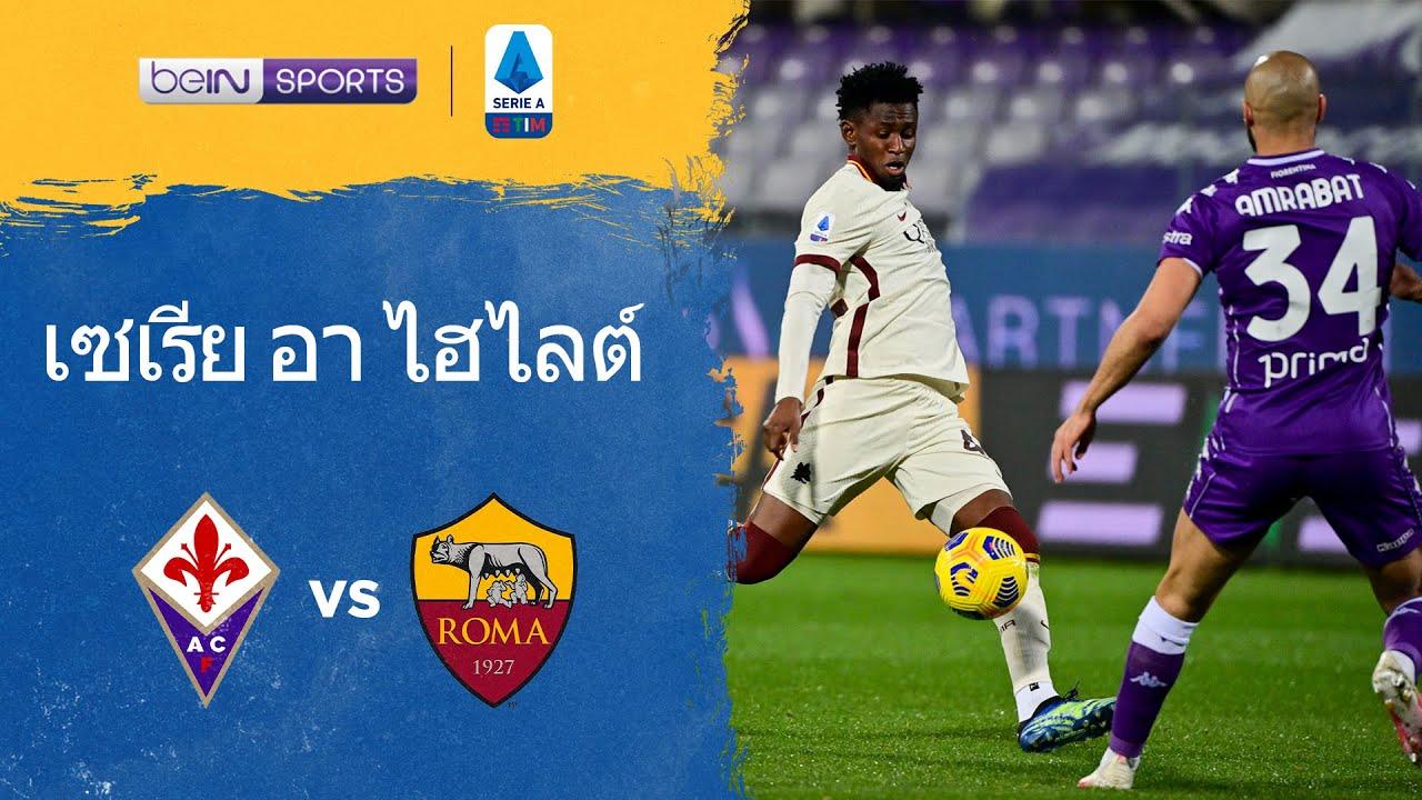 ฟิออเรนติน่า 1-2 โรม่า | เซเรีย อา ไฮไลต์ Serie A 20/21