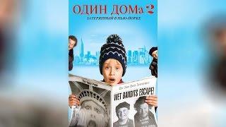 Один дома (1993)