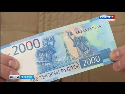 ГТРК Белгород - В обращение поступили новые купюры банка России