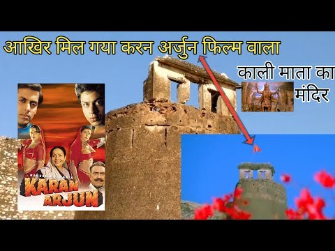 करण अर्जुन फिल्म शूटिंग लोकेशन | Karan Arjun movie shooting location | kaali mata mandir