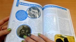 """Видео обзор,нового глянцевого,психологического журнала """"Мы""""."""