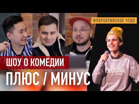ПЛЮС-МИНУС / ДОЛГОПОЛОВ - ФЛОРЕНТИНСКОЕ ЧУДО (СТЕНДАП)