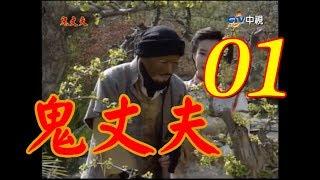 中視『鬼丈夫』(完整版)-1993年