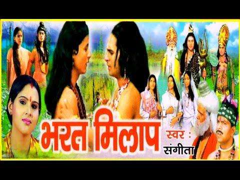Bharat Milap   भरत मिलाप    Musical Story Of Ramayan    Lok Katha Kissa kahani