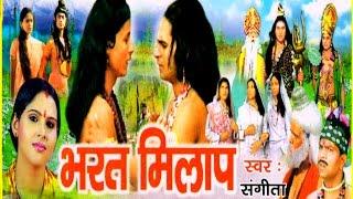 Bharat Milap | भरत मिलाप || Musical Story Of Ramayan || Lok Katha Kissa kahani