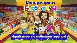 Барбоскины идут в Супермаркет Дружок и Роза помогают Маме