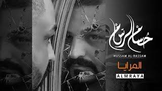 حسام الرسام - المرايا (حصريا) 2019 | Hussam AlRassam - AlMraya
