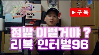 댄슈 - 리복 인터벌96 리뷰 (INTV 96…