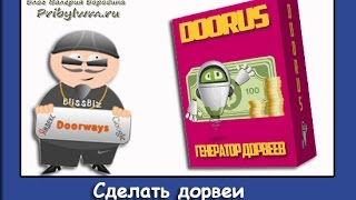 Сделать дорвеи Скрипт Doorus v 0 3 скачать бесплатно
