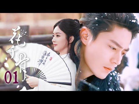 《花千骨 │The Journey of Flower》ENG Sub第01集 官方高清版(霍建华、赵丽颖、蒋欣、杨烁领衔出演)