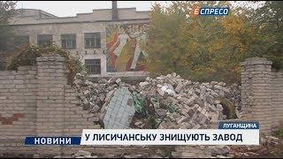 У Лисичанську знищують завод