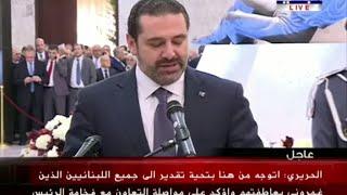 الحريري يعلن التريث في تقديم استقالته استجابة للرئيس اللبناني ميشال عون