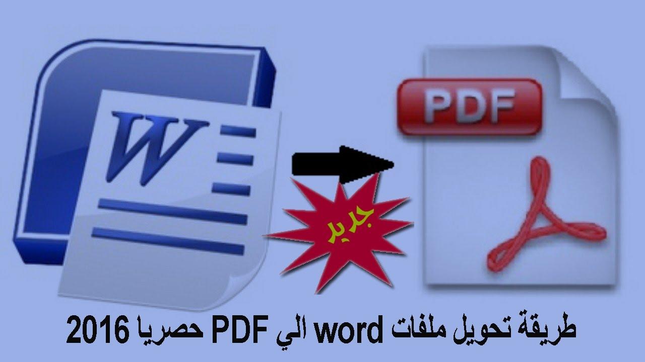 طريقة تحويل ملفات Word الي Pdf بدون برامج حصريا Convert Word To