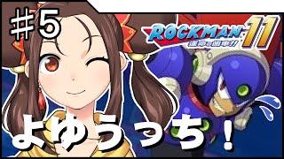 【ロックマン11】#5 爆発系メカの運命…!