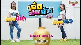 เด๋อเดี่ยงด่าง - ลำไย ไหทองคำ (Cover Dance by น้องนีน่า & น้องพร)