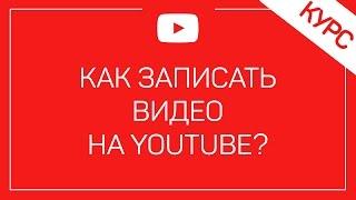 Как Записать Видео На YouTube ? / Как Создать Видео На Ютубе ?(Как Записать Видео На YouTube ? / Как Создать Видео На Ютубе ? ✅ Начать зарабатывать в ЛЕО: https://goo.gl/foDMQX ✅ Пишите..., 2016-10-24T08:00:00.000Z)