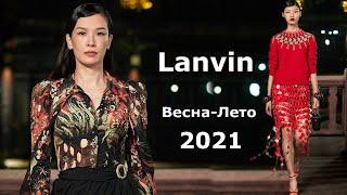 Lanvin мода 2021 весна лето в Париже Стильная одежда и аксессуары